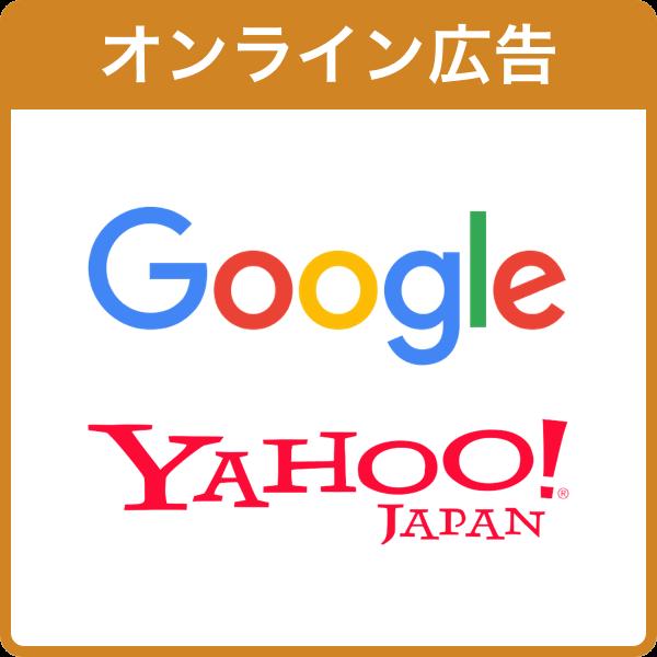 オンライン広告
