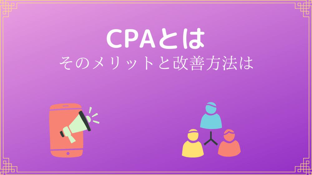 CPAとは