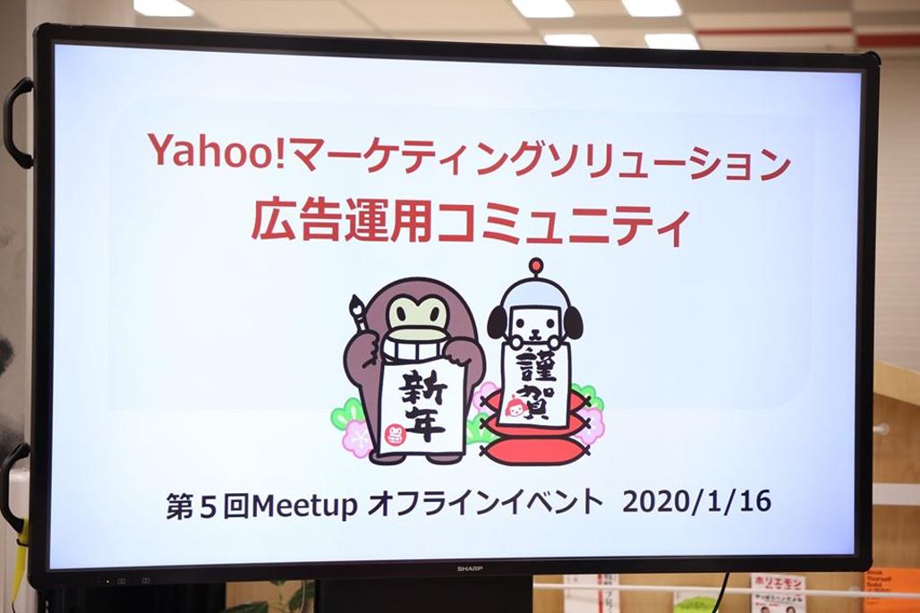 Yahoo!広告イベント