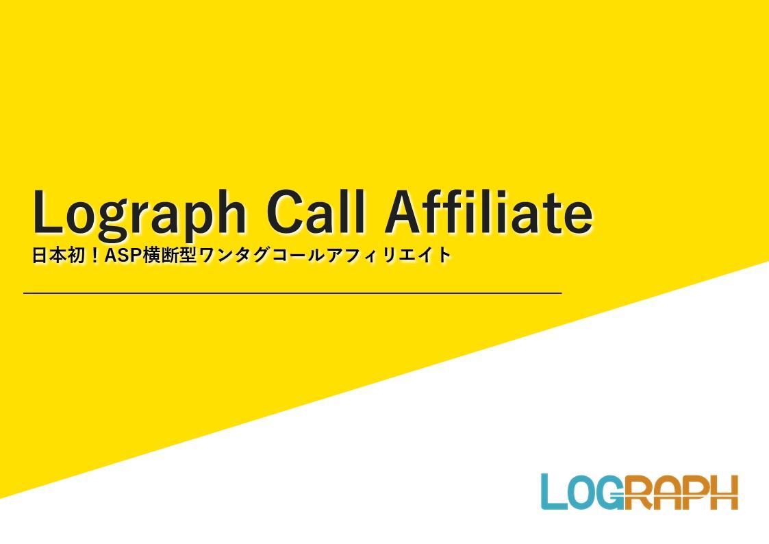 Call Affiliate 基本資料