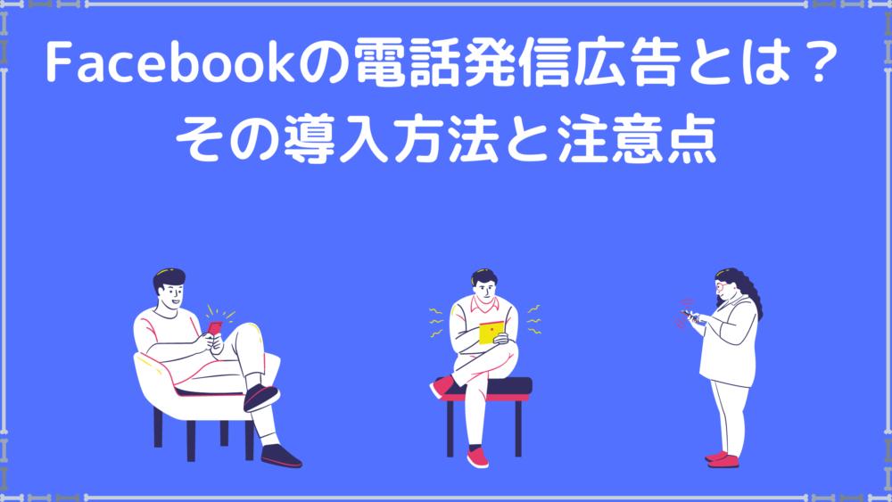 Facebookの電話発信広告とは? その導入方法と注意点