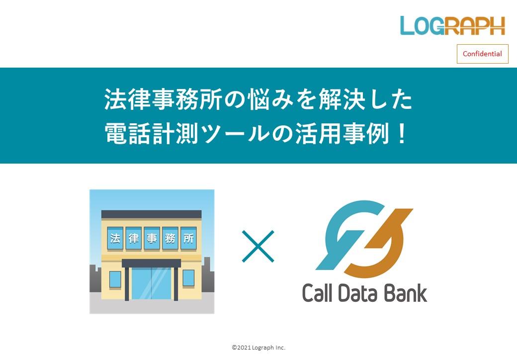 CallDataBank 法律事務所様での活用事例