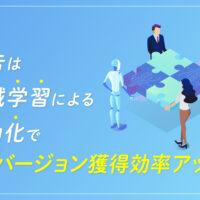 広告は機械学習の自動化でコンバージョンアップ